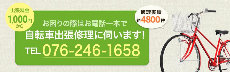自転車出張修理はお電話下さい!・電話番号:076-249-1658