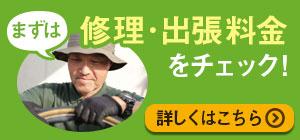 金沢市を中心に出張料金1,000円~のイメージ